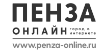 Пенза-онлайн